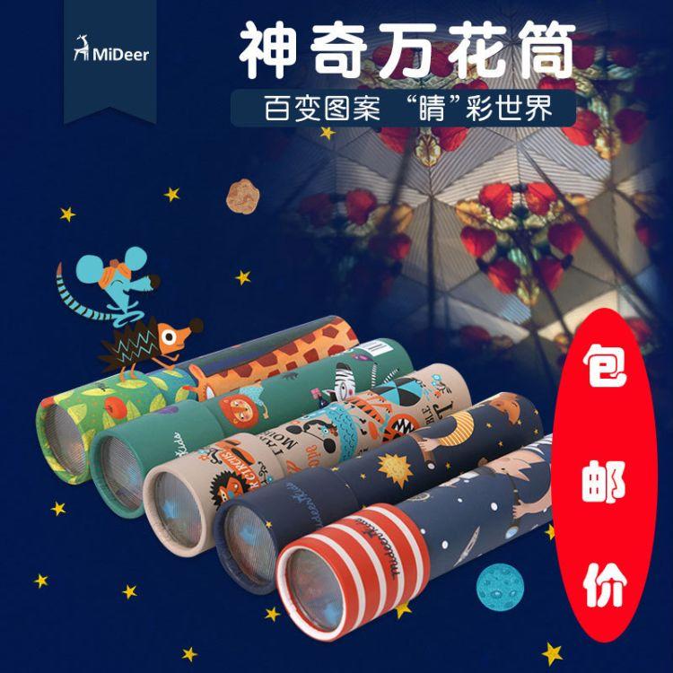弥鹿MiDeer宝宝儿童神奇万花筒多棱镜玩具怀旧3-6-9-12岁科学实验
