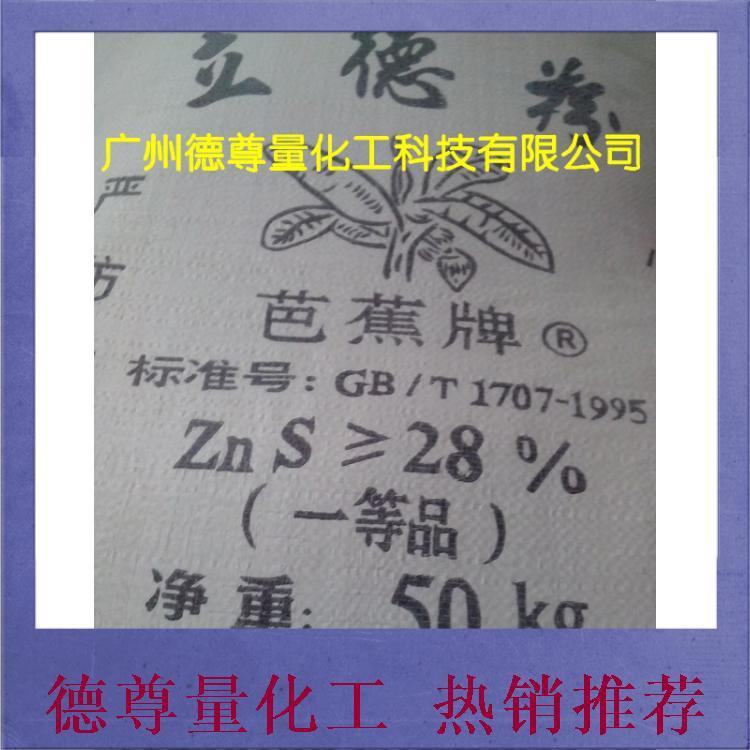 蜂巢牌立德粉 芭蕉牌立德粉 广东厂价批发B301# B311立德粉