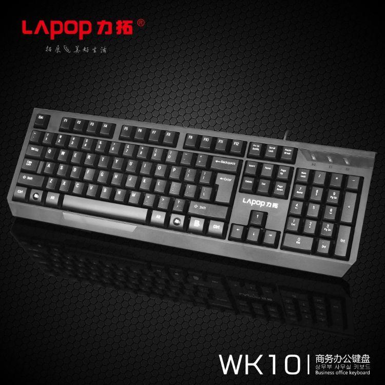 正品力拓WK10有线键盘USB 笔记本办公游戏台式电脑网吧U口