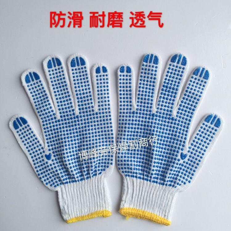 厂家直销漂白点塑手套 线点珠手套 棉线手套 线手套