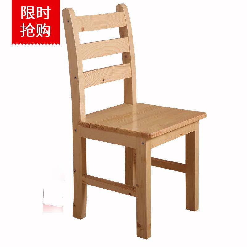 原木实木松木椅子餐桌椅坐椅儿童学习椅小学生椅椅子书桌椅家用