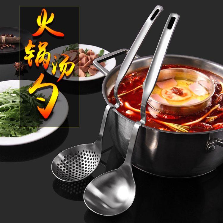 创意304不锈钢火锅勺 挂壁漏勺 家用大号捞勺加厚长柄勺盛汤勺