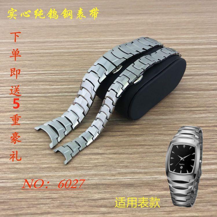 钨钢手表带索帝时峰浪手表链男女士6027配件雷 达男女士蝴蝶表扣