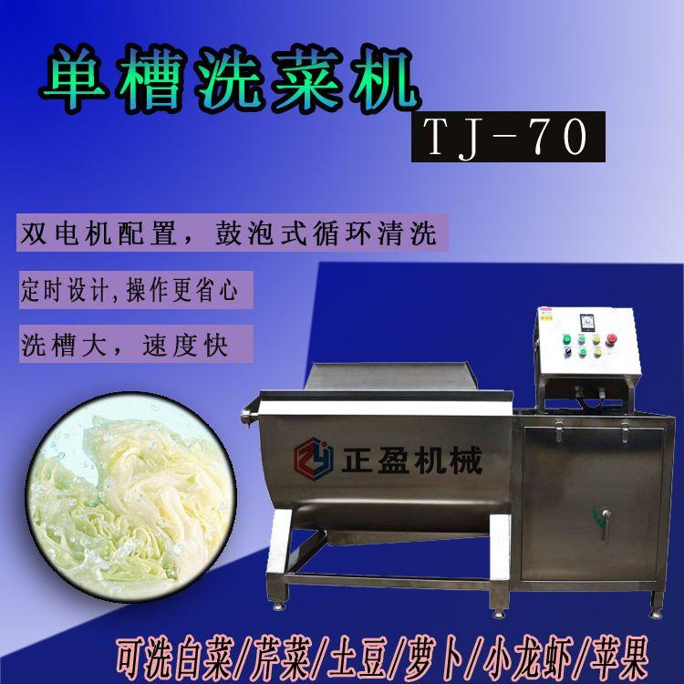 广州不锈钢洗菜机厂家供应 多功能单槽洗菜机