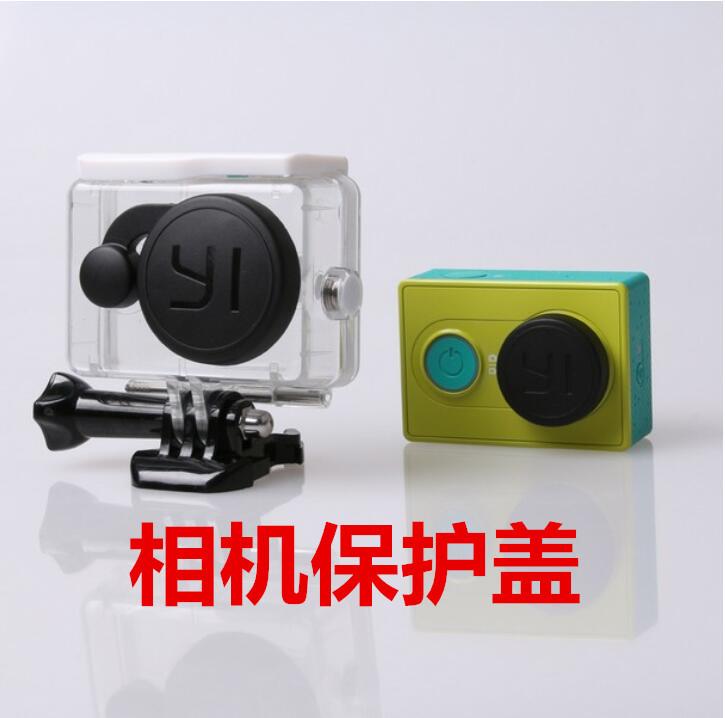 小蚁相机镜头盖 YI 防水壳镜头保护盖 相机配件防水壳防刮花盖