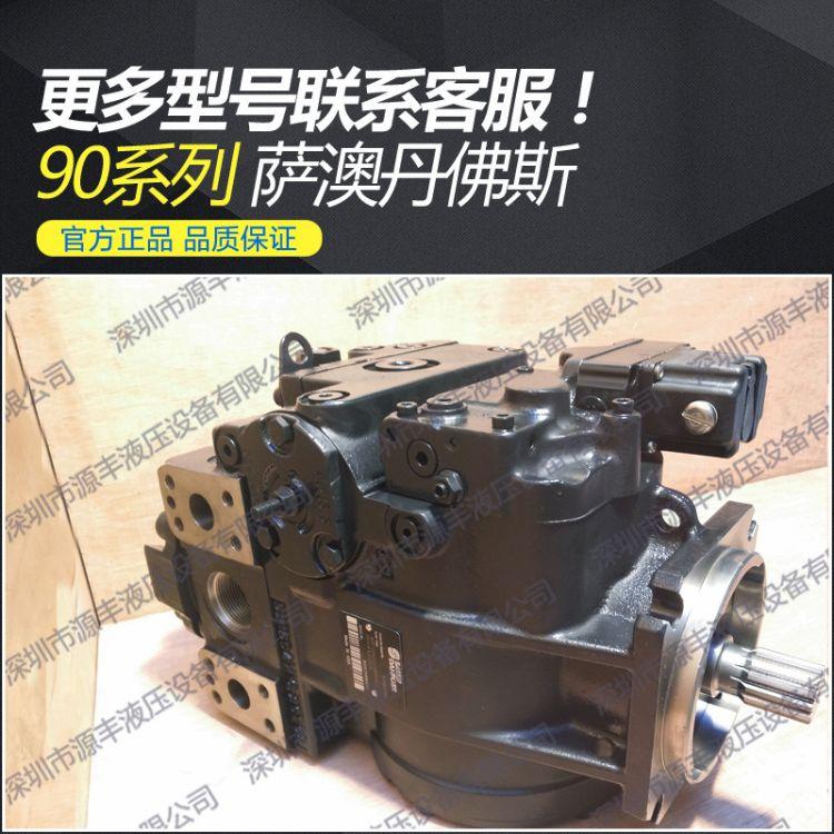 萨澳丹佛斯液压泵配件 90L130 90R130系列 sauer-danfoss 油泵