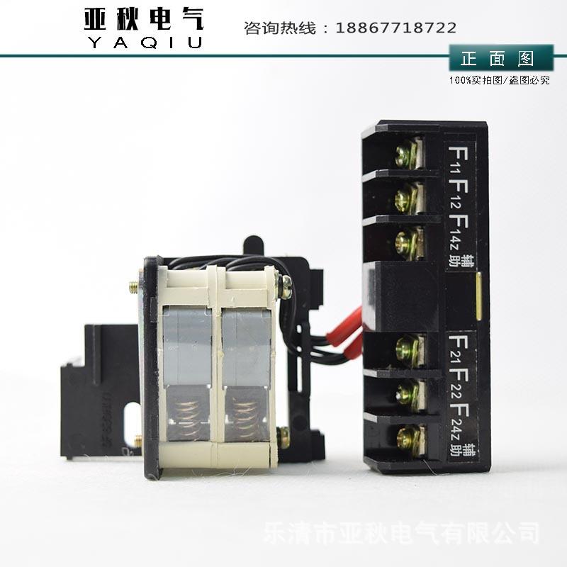 塑壳断路器 分励脱扣器 CM1-630FC (辅助触头)