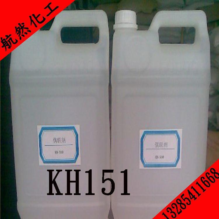 硅烷偶联剂 kh151 乙烯基三乙氧基硅烷 品质保证KH151厂家