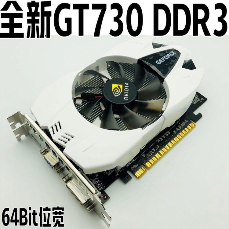 全新GT730 2GB/4GB DDR3 64bit 台式机兼容 710 电脑显卡工厂批发
