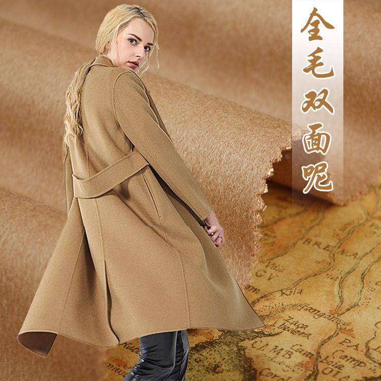 820G加厚羊绒大衣毛呢面料批发 秋冬素色半精纺 双面呢顺毛面料