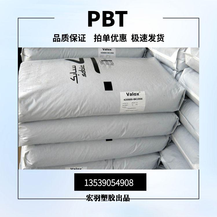 PBT/基础创新/420SEO-1001/玻纤增强30% 阻燃V0/电气性能优