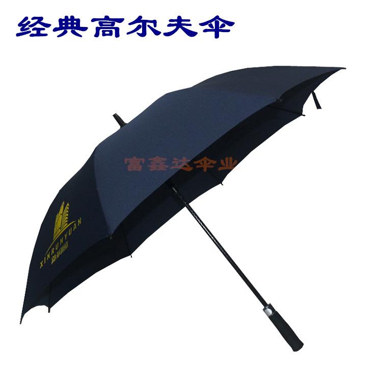 订做高尔夫伞广告伞 深圳地产公司专用 高尔夫广告伞 50支起订做