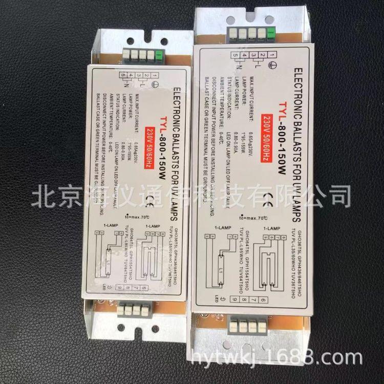 直销批发 150wUV光解光催化设备专用UV电子镇流器