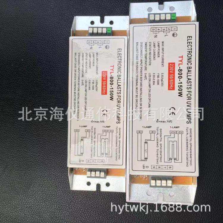 北京直销150W紫外线镇流器uv光氧设备维修替换用镇流器