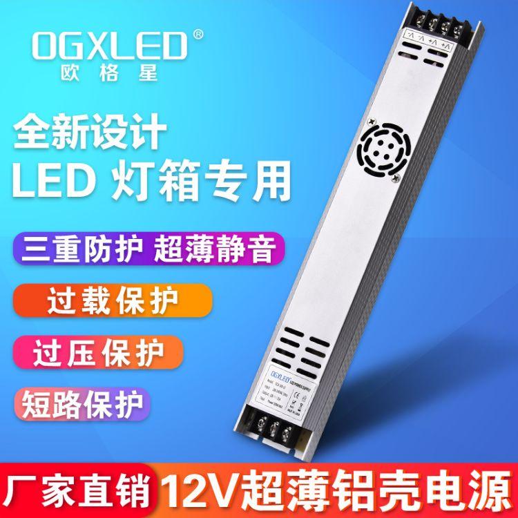 超薄电源LED变压器12V铝壳24V150W200瓦300瓦LED灯箱内置恒压驱动