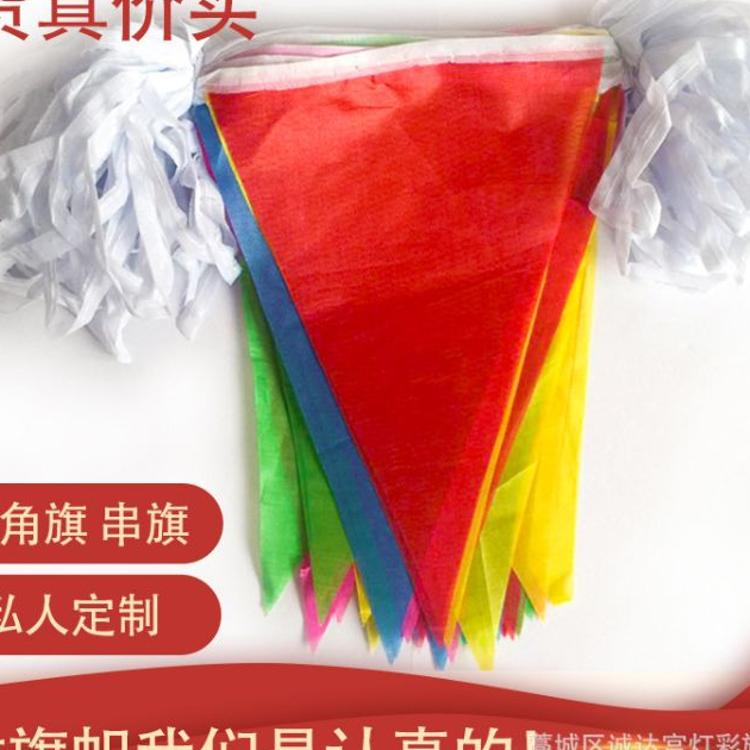厂家批发定订做制作小中大绳三角方形串彩红旗开业户外施工地印字