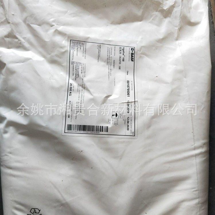 现货销售德国进口巴斯夫抗氧剂168  抗氧化剂  辅助抗氧剂