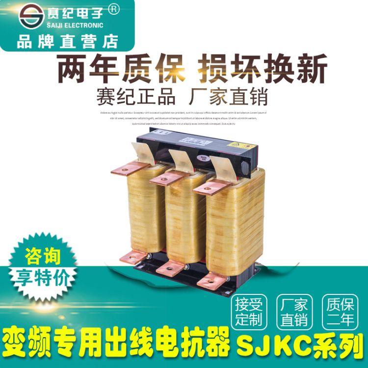 变频器输出电抗器SJKC-22KW60A 380V 谐波输入输出直流平波电抗器