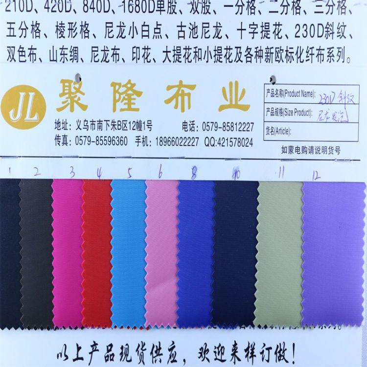 聚隆布业230D尼龙斜纹发泡面料义乌牛津布箱包布料洗漱包面料