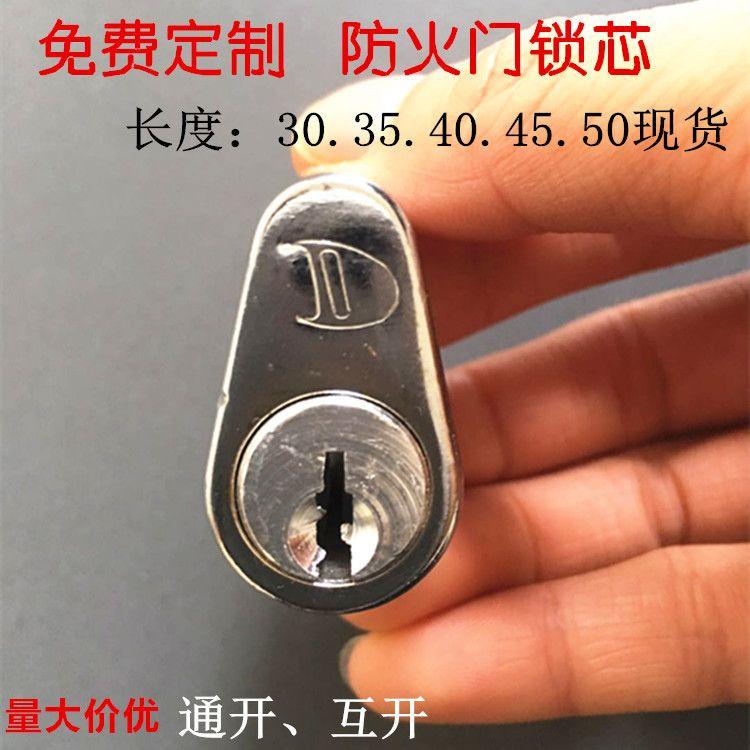 管道井锁锁具防火锁过道锁  通开锁芯 单开锁芯 支持定制锁芯钥匙