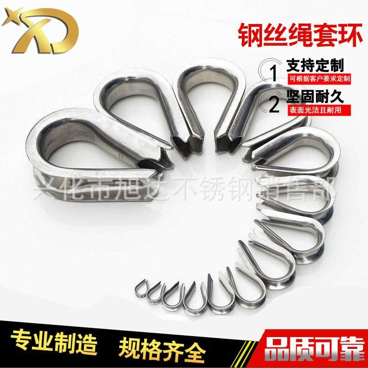 304不锈钢鸡心环 钢丝绳配件三角环 不锈钢钢丝绳套环 规格齐全