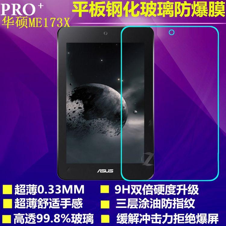 华硕ME173X平板钢化防爆膜钢化膜华硕ME173X屏幕保护膜平板配件