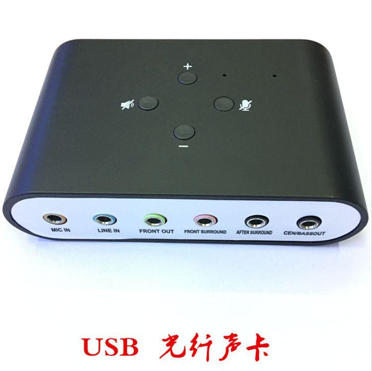 USB光纤声卡 5.1、7.1声卡 USB外置光纤声卡 混音K歌声卡USB声卡