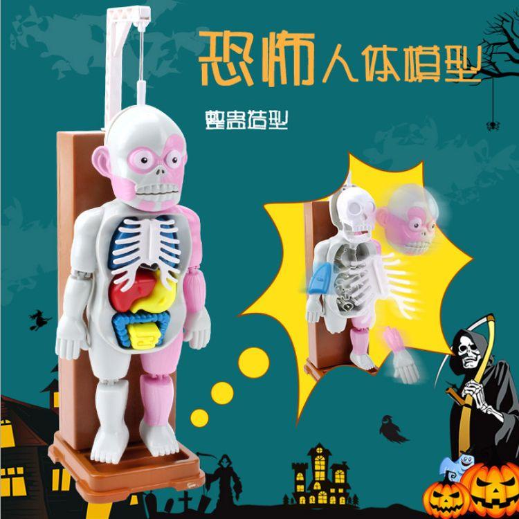 跨境 恐怖人体模型拼装万圣节恐怖恶搞礼物 儿童整蛊玩具桌面玩具