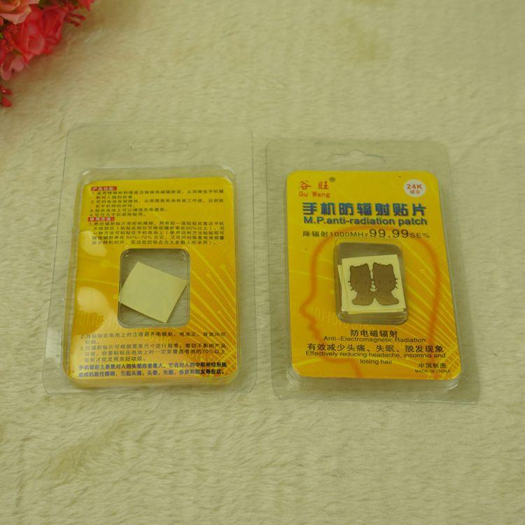 厂家专业生产直销  【防辐射】【手机】【电脑】手机防辐射贴