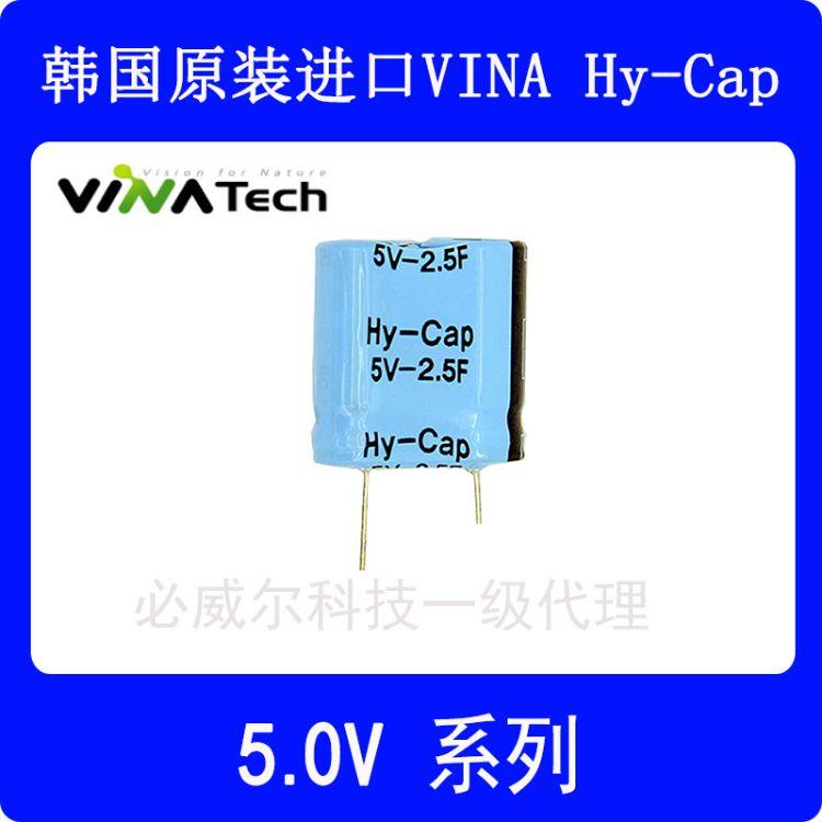 供应韩国VINA TECH原装法拉电容5V 1.5F 2.5F 5F 7.5F超级电容