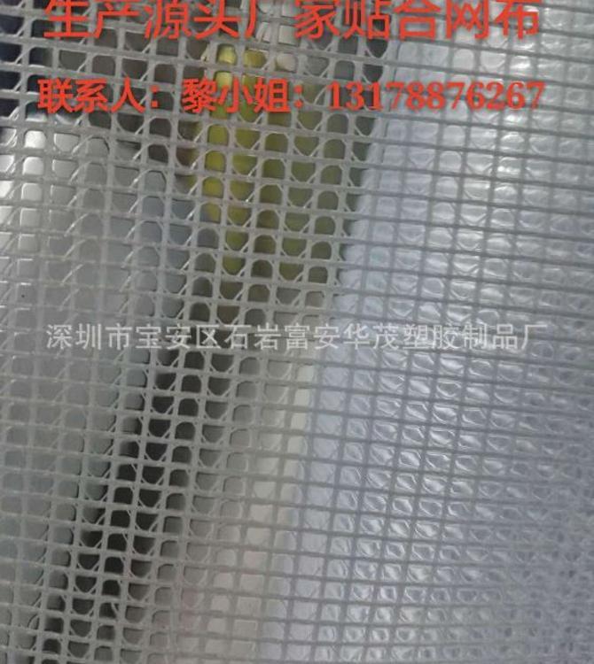 夹网透明卷材网眼布PVC  适合机器包装 文件袋 周转箱等