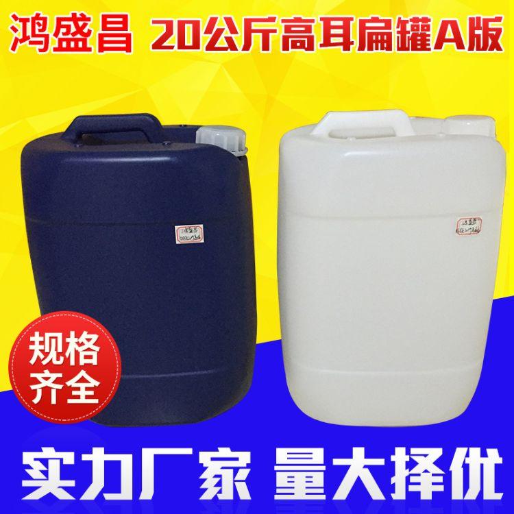 鸿盛昌 旧版20公斤高耳扁罐 化工塑料桶厂常年出售