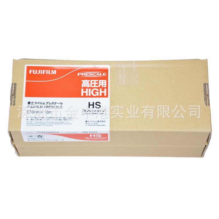 原装FUJI富士感压纸富士HS感压纸单片型高压感压纸富士压力测试纸