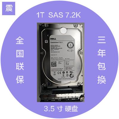 Dell/戴尔 1TB SAS 7.2 K 3.5 寸硬盘 DELL服务器工作站存储专用