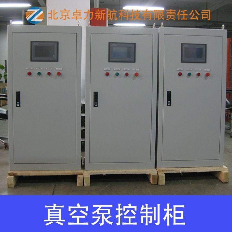定制真空泵变频控制柜/防爆控制柜/电控柜/全自动控制