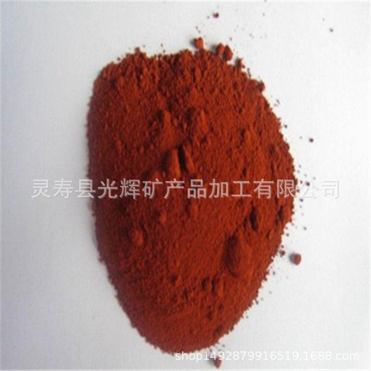 氧化铁红130 无机颜料  纸张着色专用 安全环保无异味