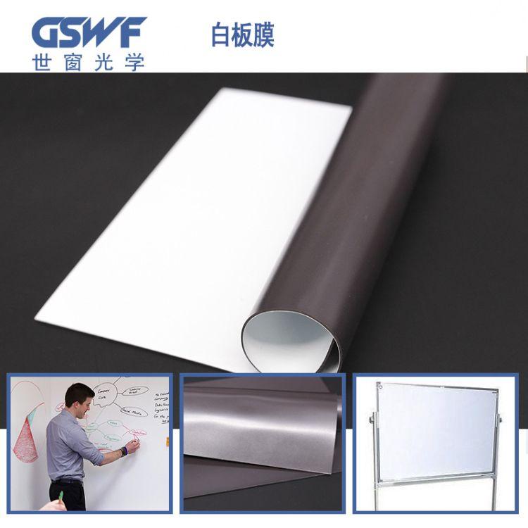 世窗光学:白板膜、品质保障、擦写不留笔迹、会议白板贴PET带胶