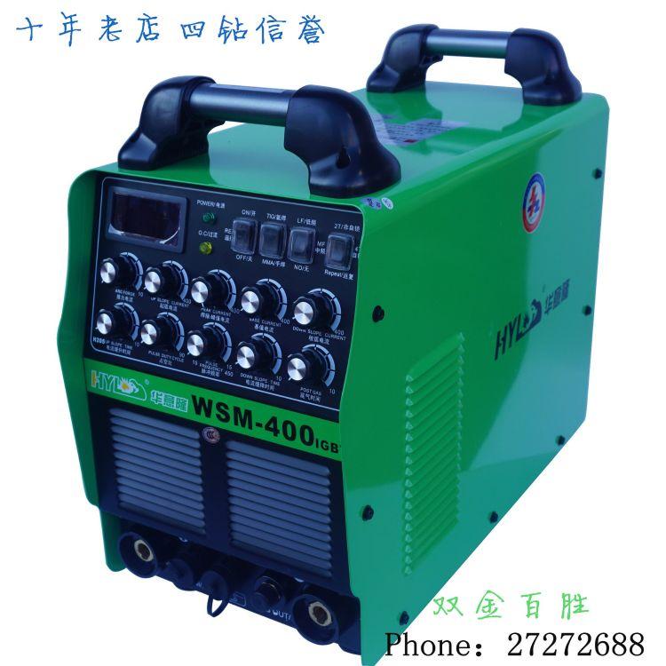华意隆逆变直流脉冲氩弧/手工焊机WSM-400(IGBT)380V