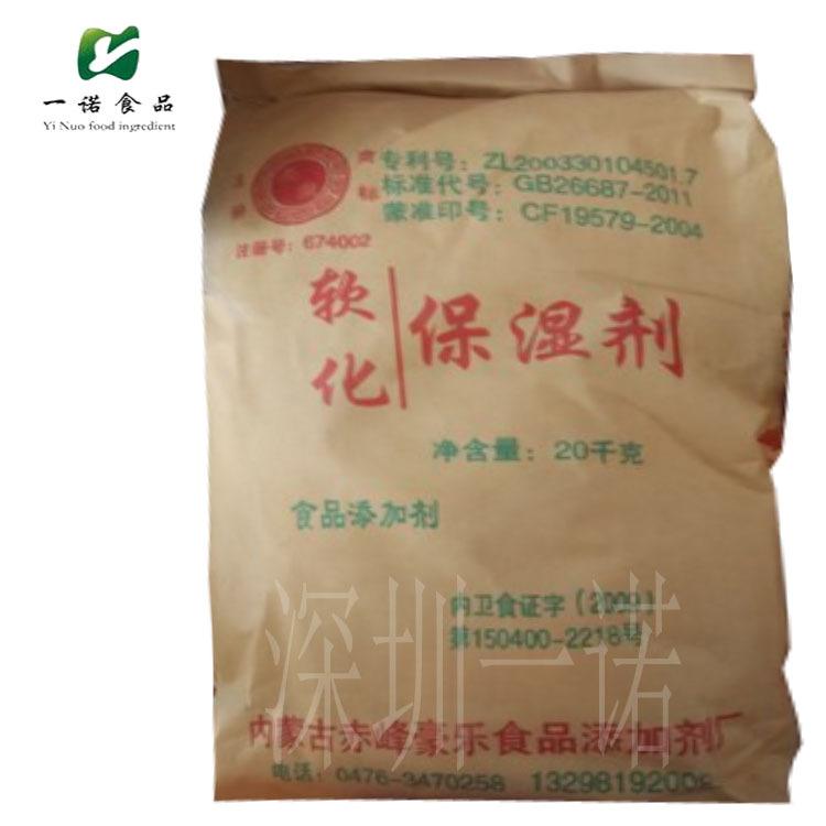 食品级 软化保湿剂  米面制品  月饼 柔软剂   量大从优