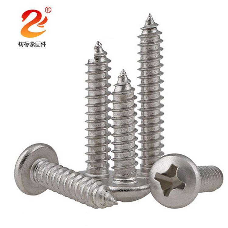 高强度304不锈钢螺丝 平头十字槽自攻螺丝 自攻钉