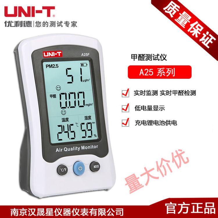 甲醛检测仪PM2.5雾霾家用车载多功能空气质量监测仪A25F !