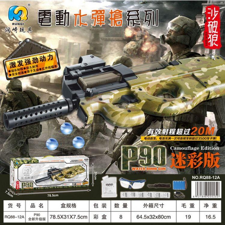 RQ88-12A润崎迷彩电动水弹枪 P90电动连发水弹枪