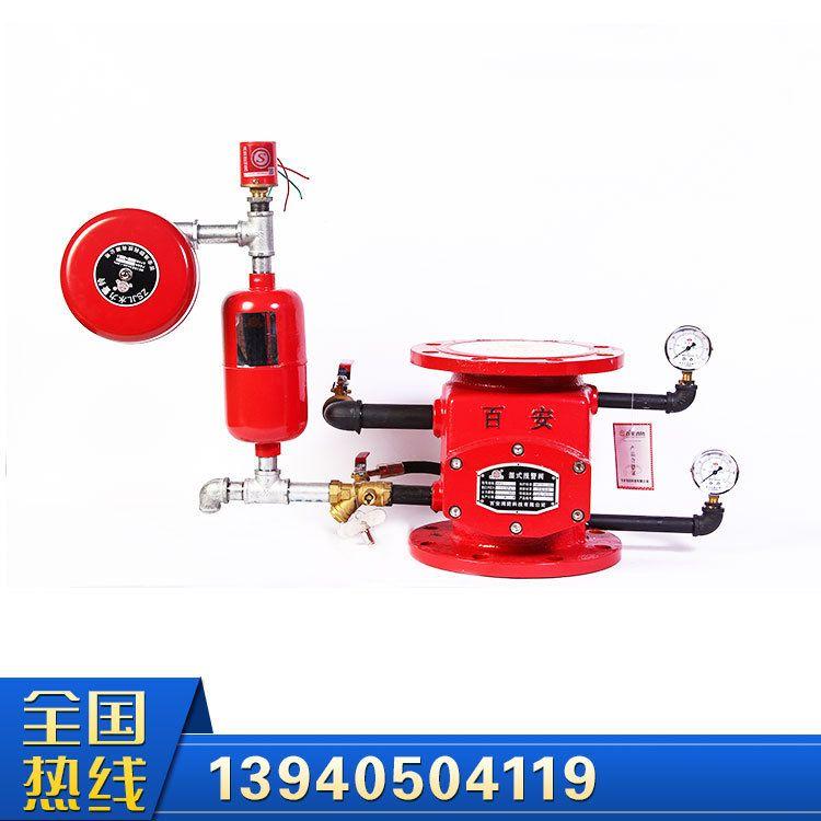 湿式报警阀/ZSFZ125 消防器材批发厂家直销实时报警器装置