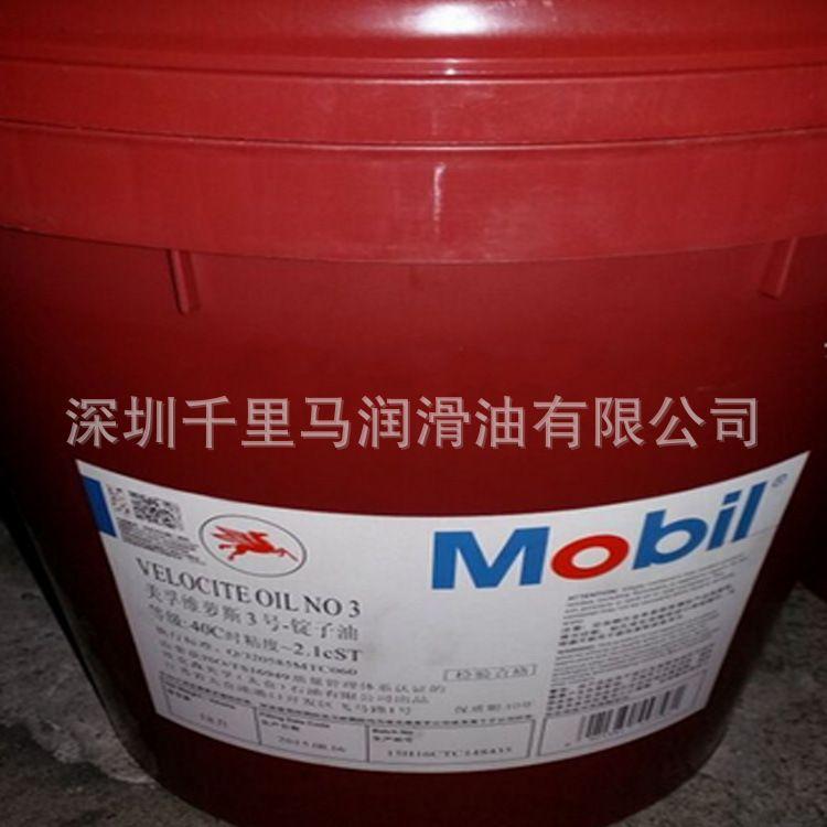 批发正品美孚维罗斯数字锭子油Mobil Velocite oil NO 3 4 6 8 10