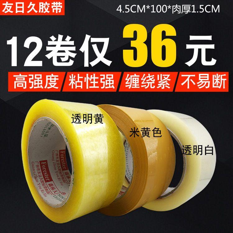 封箱胶带 12卷包邮4.5cm*1.5包装透明胶 友日久