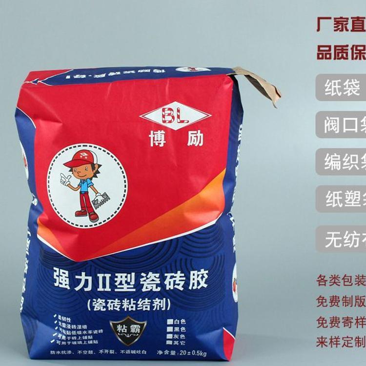晨嘉 瓷砖胶包装袋批发 收纳袋价格 阀口袋厂家定制 货源充足 LOGO印刷