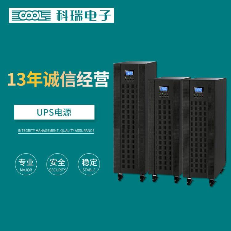 规格齐全 UPS不间断电源系列  机房专用后备电源KGP33-3KVA