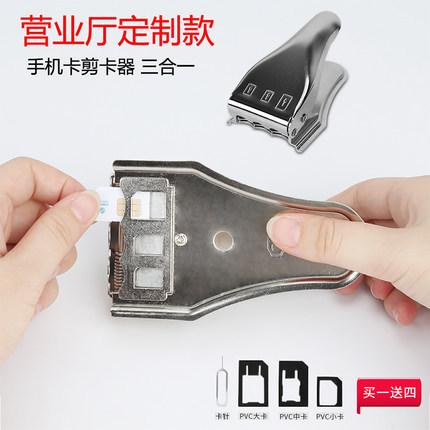 剪卡器三用三合一三刀三用多功能锌合金材料手机剪卡器五金工具