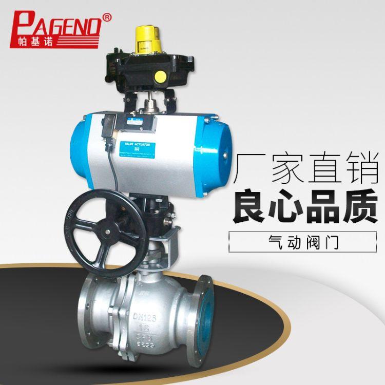 上海帕基诺阀门厂家帕基诺牌316L不锈钢法兰式气动球阀 气动真空球阀