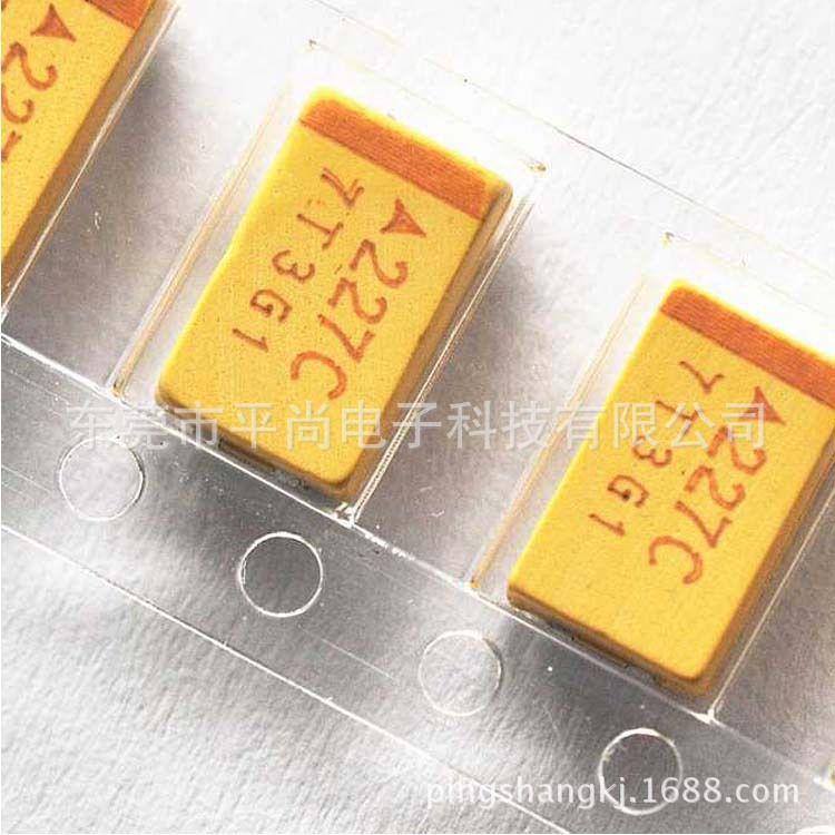 厂家直销贴片钽电容A型 质量保证